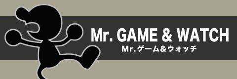 Mr.ゲーム&ウォッチの評価【コンボと立ち回り】