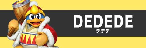 デデデの評価【コンボと立ち回り】