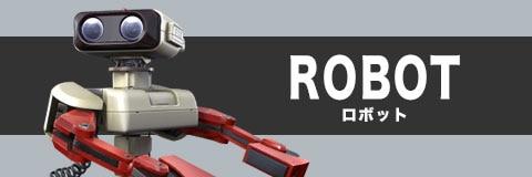 ロボットの評価【コンボと立ち回り】