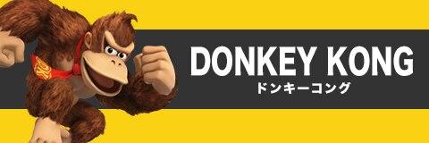 ドンキーコングの評価【コンボと立ち回り】