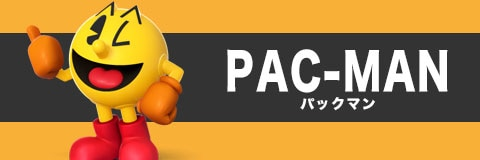 パックマンの評価【コンボと立ち回り】