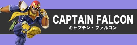 キャプテンファルコンの評価【コンボと立ち回り】