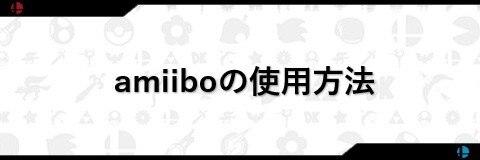 amiiboの使用方法と育てるコツ
