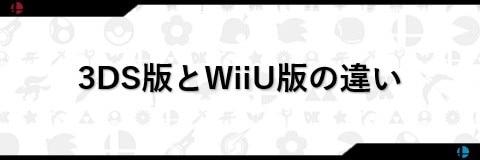 3DS版とWiiU版の違い