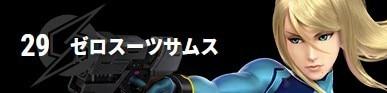 ゼロスーツサムス(ゼロサム)のコンボと立ち回り【コンボ動画掲載】