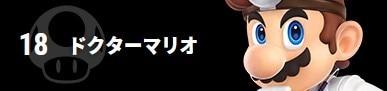 ドクターマリオのコンボと立ち回り【コンボ動画掲載】