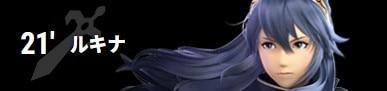ルキナのコンボと立ち回り【コンボ動画掲載】