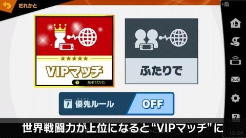 VIPマッチ
