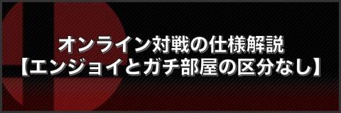 オンライン対戦の仕様解説【エンジョイとガチ部屋の区分なし】