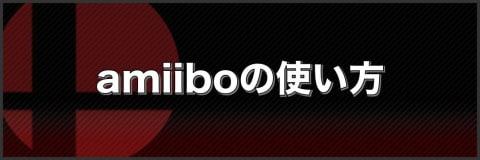 amiibo(アミーボ)の使い方