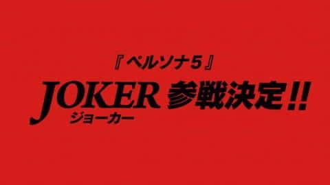 ジョーカー参戦 (2)