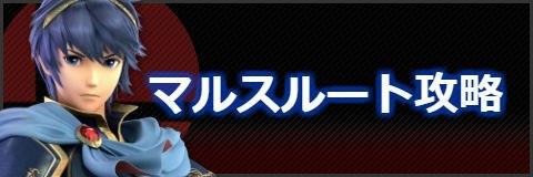 マルスルート攻略チャート【灯火の星】