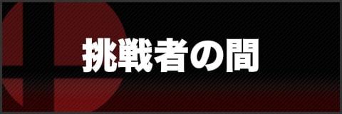 挑戦者の間の解放条件とやり方【勝てない人必見!】