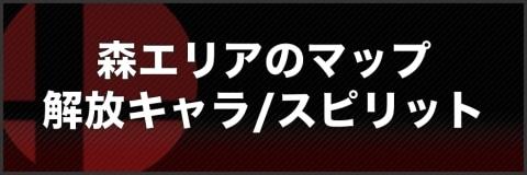 森エリアのマップと解放キャラ/スピリット