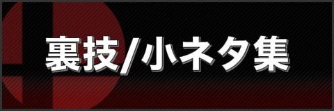 裏技/小ネタ集