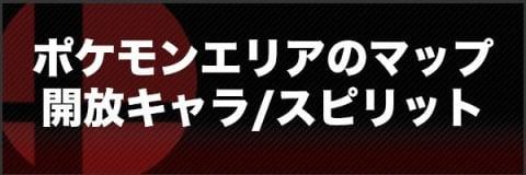 ポケモンエリアのマップと解放キャラ/スピリット