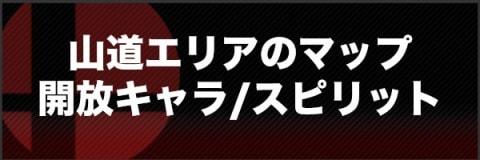 山道エリアのマップと解放キャラ/スピリット