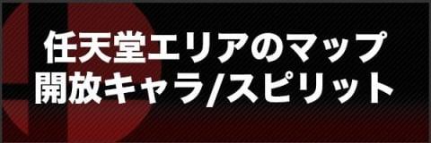 任天堂エリアのマップとキャラ/スピリット