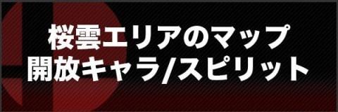 桜雲エリアのマップと解放キャラ/スピリット