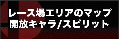 レース場エリアのマップと解放キャラ/スピリット