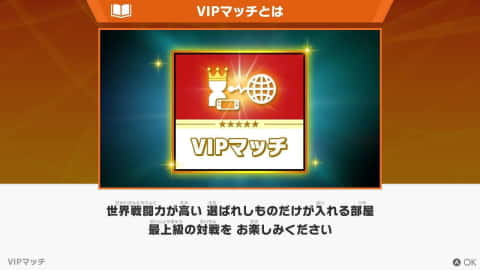 VIPマッチとは