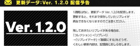 Ver.1.2.0配信予告