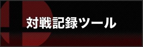全ユーザーの対戦ログ【総合】