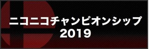 ニコニコチャンピオンシップ2019