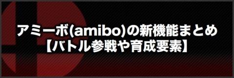 アミーボ(amibo)の新機能まとめ