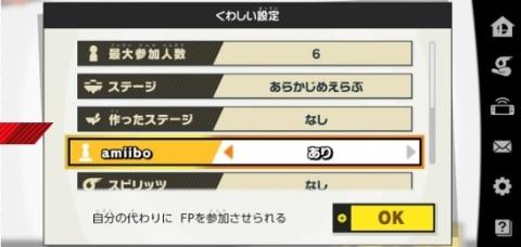 ネット対戦でアミーボ使用可能