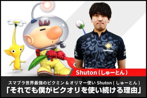 Shuton(しゅーとん)