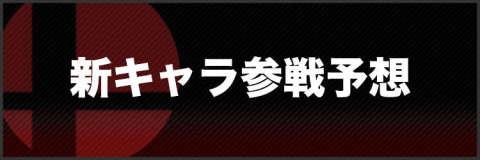新キャラ参戦予想|スティーブ(マイクラ)が参戦!