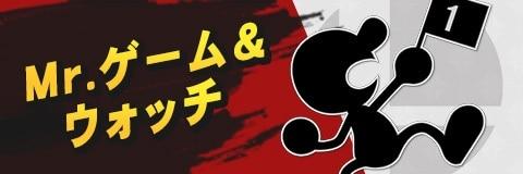 ゲーム&ウォッチ(ゲムヲ)のコンボと立ち回り【コンボ動画掲載】
