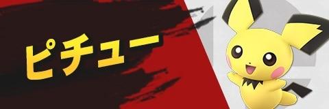 ピチューのコンボと対策【コンボ動画掲載】