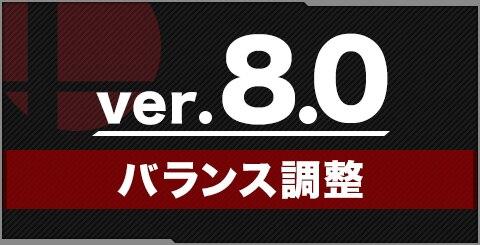 バランス調整されたキャラまとめ|Ver8.0アップデート