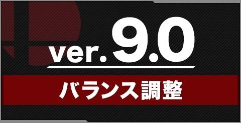 バランス調整されたキャラまとめ|Ver9.0アップデート