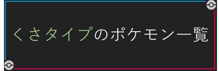 ポケモン剣盾】くさタイプのポケモン一覧【ソードシールド