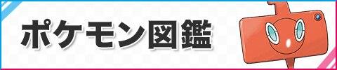 ポケモン図鑑(ガラル図鑑)【名前/タイプ別検索】