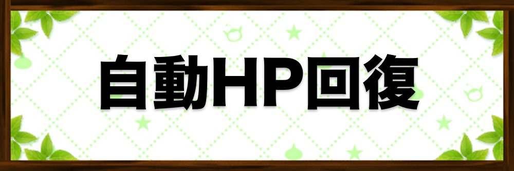自動HP回復の効果と覚えるモンスター