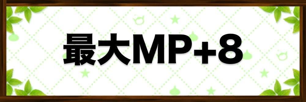 最大MP+8の効果と覚えるモンスター