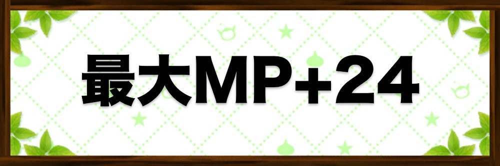 最大MP+24の効果と覚えるモンスター
