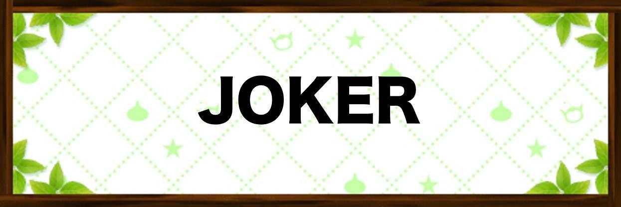 JOKER(ジョーカー/スキル)で覚える特技/効果一覧