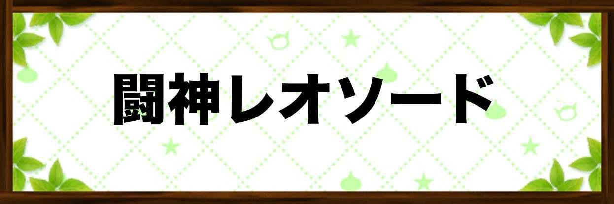 闘神レオソード(スキル)で覚える特技/効果一覧