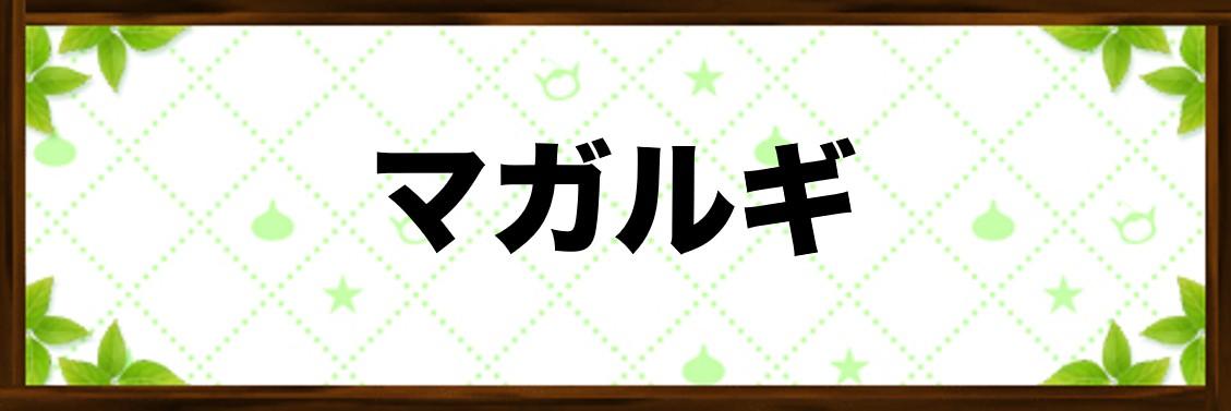 マガルギ(スキル)で覚える特技/効果一覧