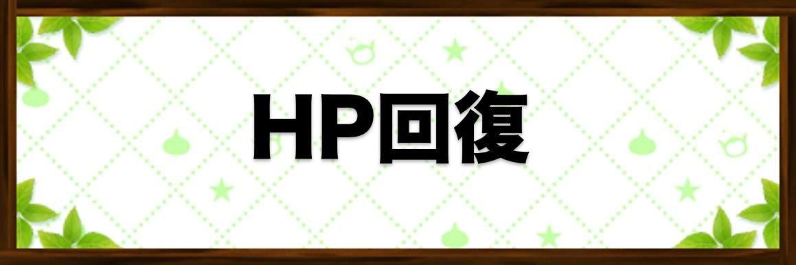 HP回復で覚える特技/効果一覧