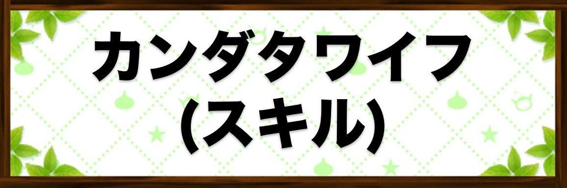 カンダタワイフ(スキル)で覚える特技/効果一覧
