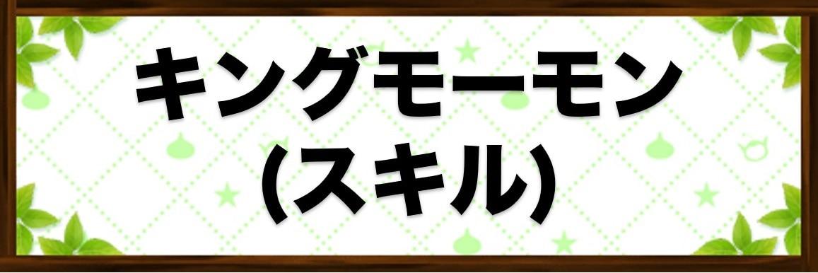 キングモーモン(スキル)で覚える特技/効果一覧