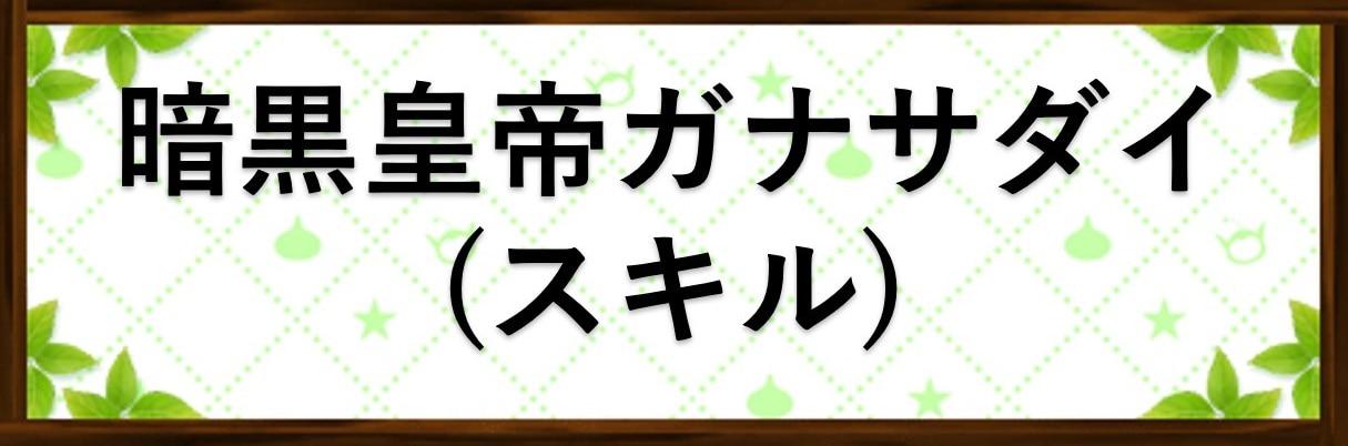 暗黒皇帝ガナサダイ(スキル)で覚える特技/効果一覧