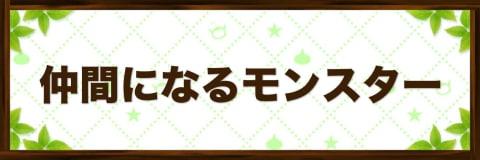 ストーリーで仲間になるモンスター【おすすめ配合】