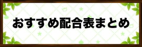 おすすめモンスターの配合表【効率的な作り方】
